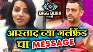 Aastad Kale's Girlfriend Swapnali MESSAGE To His FANS | Bigg Boss Marathi