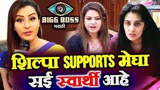 Shilpa Shinde SUPPORTS Megha Dhade, Calls Sai MEAN | Bigg Boss Marathi
