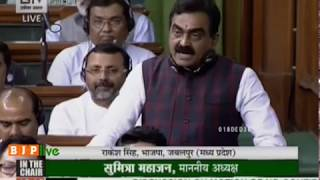 Shri Rakesh Singh's speech on #NoConfidenceMotion in Lok Sabha.