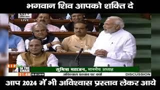 भगवान शिव कांग्रेस को इतनी शक्ति दें कि वह 2024 में भी अविश्वास प्रस्ताव लेकर आये: पीएम मोदी