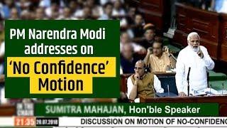 PM Shri Narendra Modi's speech on No Confidence Motion in Parliament