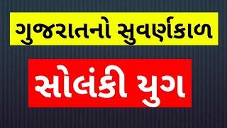 ગુજરાતનો સુવર્ણકાળ - સોલંકી યુગ || GPSC Exam preparation in gujarati