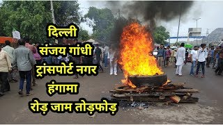 Transporters का जबरदस्त हंगामा टायरों में आग रोड़ जाम Sanjay Gandhi Transport Nagar