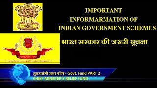 Chief minister relief fund, CMRF, today's breaking news, latest breaking news, news in hindi