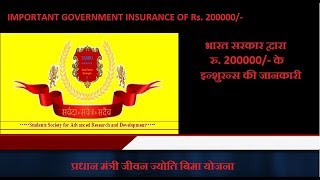 Pradhan mantri jeevan jyoti bima yojana in Hindi, PMJJBY, todays breaking news, latest breaking news