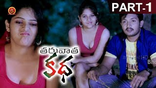 Tharuvata Katha Full Movie Part 1 || Sonia Agarwal, Archana, Satya krishnan
