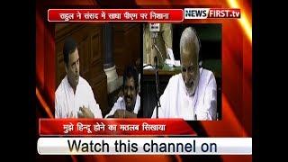 संसद में बोले राहुल,मै पप्पू हु सुनकर पीएम समेत पूरा संसद हसने लगा