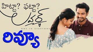 Raj Tarun Lover Review | Lover Telugu Movie Review | Riddhi Kumar, Anish Krishna, Harshith Reddy