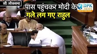 Rahul gandhi hugs Narendra Modi after his speech| संसद में राहुल - मोदी मिलन