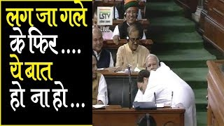 Watch: 'You may call me Pappu but I don't hate you,' Rahul hugs PM ...