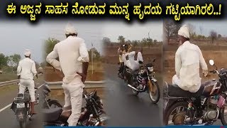Don't Try this - Old Man Amazing Stunt | Kannada Funny Video | Kannada News