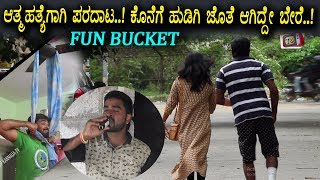JOB Problems Kannada Funny Video | Fun Bucket Kannada Episode 45 | Kannada Comedy Videos
