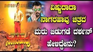 ವಿಷ್ಣುದಾದಾ ನಾಗರಹಾವು ಚಿತ್ರದ ಮರು ಬಿಡುಗಡೆ ದರ್ಶನ್ ಹೇಳಿದ್ದೇನು | Darshan About Nagarahavu Release