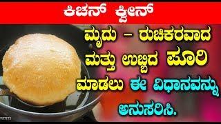 Very Easy Tips for poori -  ಮೃದು – ರುಚಿಕರವಾದ ಮತ್ತು ಉಬ್ಬಿದ ಪೂರಿ ಮಾಡಲು ಈ ವಿಧಾನವನ್ನು ಅನುಸರಿಸಿ