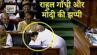 Rahul Gandhi | Hugs PM Modi After Completion of His Speech | Says Mai Ap K andar ki pyaar nikalunga