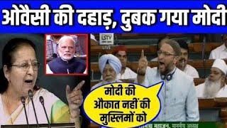 Asaduddin Owaisi   Full Speech In Parliment   No Confidence Motion   Stands Aginst BJP - DT News