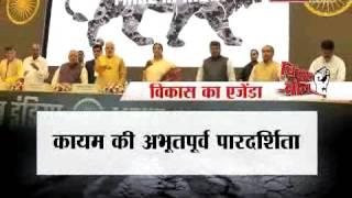 मोदी सरकार का 'विकास का एजेंडा' : (development agenda of Modi Government)
