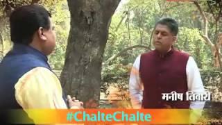 केजरीवाल के समर्थक मनीष तिवारी #ChalteChalte