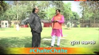 #ChalteChalte आजम खान कूड़ा कर्मचारी- अमर सिंह