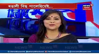 Chayanika Bhuiyan & Vitali Das Live in News 18 Assam & NE