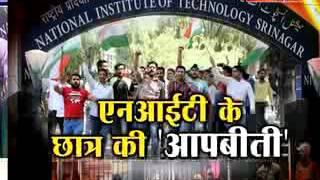 श्रीनगर एनआईटी का सच (सुदर्शन न्यूज़ की  Exclusive Report)