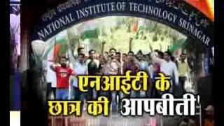 एनआईटी के छात्र की 'आपबीती' (सुदर्शन न्यूज की Exclusive Report)