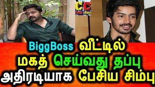 BiggBoss Tamil 2 வீட்டில் மகத் செய்வது தப்பு சிம்பு அதிரடி பேச்சு|Simbu Angry Talk About Mahath