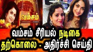 சன் டிவி  பிரபல வம்சம் சீரியல் நடிகை தற்கொலை|Sun Tv Vamsam Serial Actress Priyanka Suicide