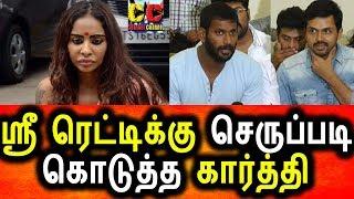 சர்ச்சை நடிகை ஸ்ரீ ரெட்டிக்கு கார்த்திக் கொடுத்த செருப்படி Karthi Angry Talk About Sri Reddy