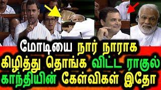 பாராளுமன்றத்தில் மோடியை கதறவிட்ட Rahul Gandhi யின் கேள்விகள் இதோ|Rahul Gandhi Speech In Parliament