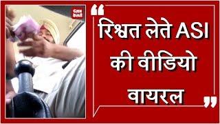 रिश्वत लेते ASI की video Viral