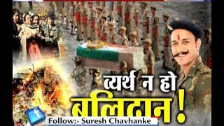 Suresh Chavhanke gets emotional while paying tributes to slain CRPF jawans #BindassBol