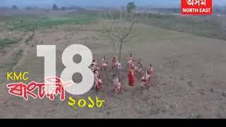 ৰাংঢালী ২০১৮ Rangdhali 2018