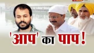 'आप' का पाप...! with Shashi Tushar Sharma