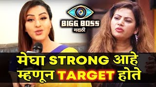 Megha Is Targetted Because She Is Strong Contender, Shilpa Shinde SUPPORTS Megha | Bigg Boss Marathi