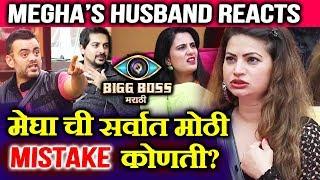 Megha Did A BIGGEST MISTAKE In Bigg Boss Marathi, Megha's Husband Reacts