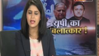 यूपी का 'बलात्कार'!... ये है 'समाजवादी' सरकार? With Shashi Tushar Sharma