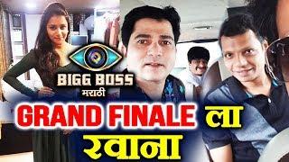 Bigg Boss Marathi Grand Finale Begins | Sushant, Jui, Bhushan, Rajesh, Vinit Leaves For Lonavla