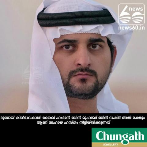 dubai prince helps cancer patient