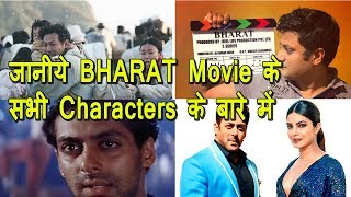 BHARAT Movie Main Starcast Confirmed I Here Are The Details