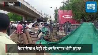 दिल्ली बारिश - जलभराव के बाद ग्रेटर कैलाश मेट्रो स्टेशन के बाहर धंसी सड़क