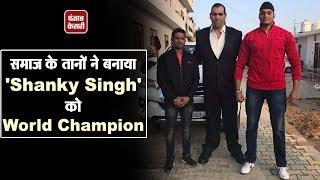 समाज के तानों ने बनाया 'Shanky Singh' को world champion