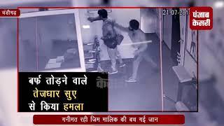 चंडीगढ़ में सनसनीखेज वारदात,अपने ही जिम ट्रेनर पर युवक ने किया हमला