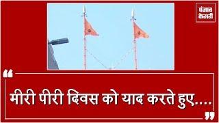 Miri Piri Divas पर संगत ने तख़्तों पर निवाया सीस