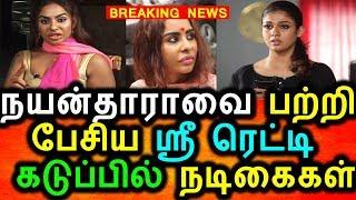 நயந்தாராவையும் விட்டு வைக்காத ஸ்ரீ ரெட்டி|Sri Reddy Open Talk About Nayanthara And Tamil Actress