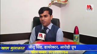Jitu Singh Aarohi Group Faridabad   खास मुलाकात