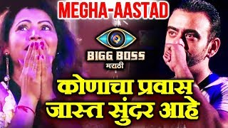 Megha And Aastad FINAL JOURNEY Video | Who's Journey You Are Waiting For? | Bigg Boss Marathi Finale