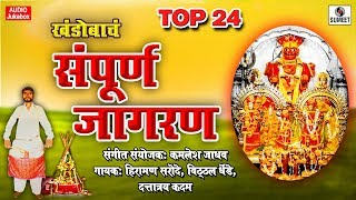 Top 24 - Khandobacha Sampoorna Jagran - Khandoba Bhaktigeete - Sumeet Music