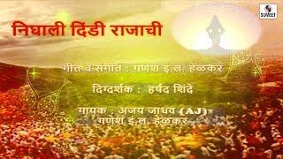Nighali Dindi Rajachi - Shri Vitthal bhaktigeet - Sumeet Music
