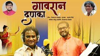 Gavran Danka - Anand Shinde - Marathi Lokgeet - Audio - Sumeet Music